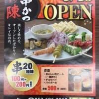 串カツ陳オープンチラシ
