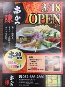 串かつ陳オープンチラシ