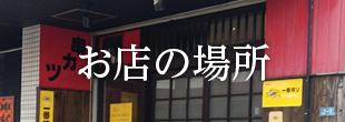 お店の場所のイメージ