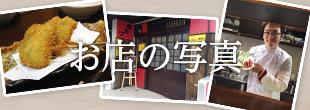 お店の写真のイメージ